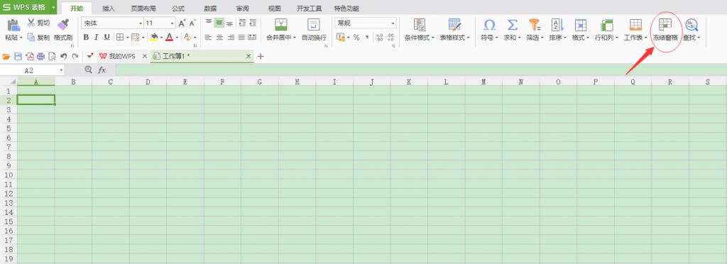 Excel实用小技巧,教你如何将表头冻结-洛阳旅游发展资讯网