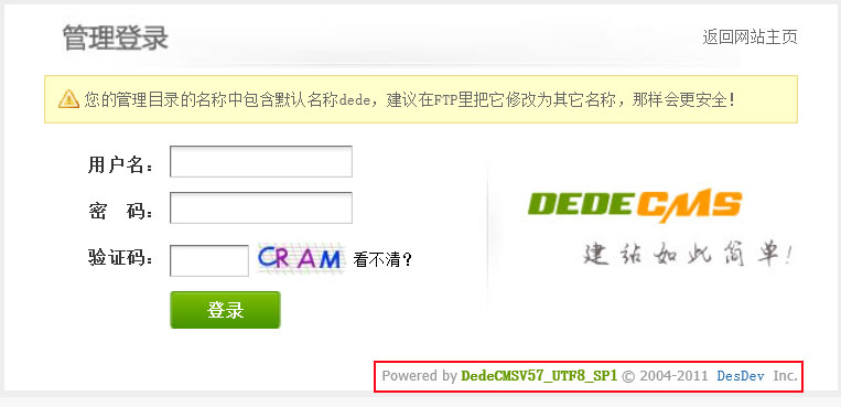dedecms后台登录界面版权信息的修改-洛阳旅游发展资讯网