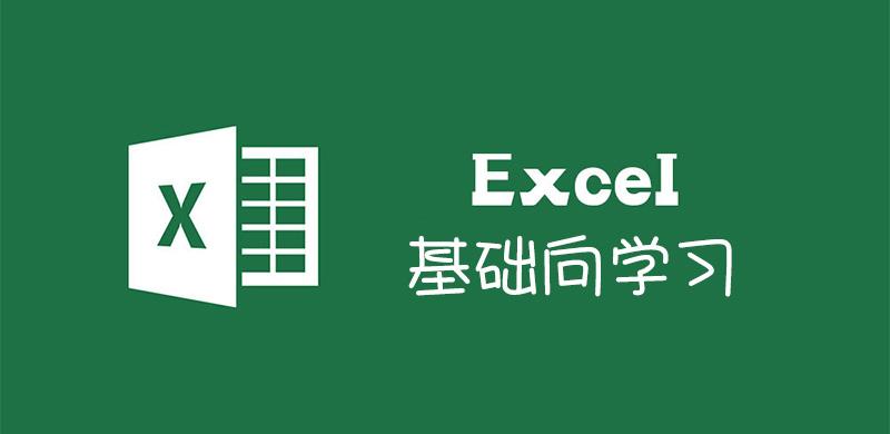 基础向:Eexel常用快捷键大全