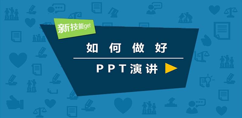 新技能get:怎样才能做好演讲,使用PPT的10个技巧